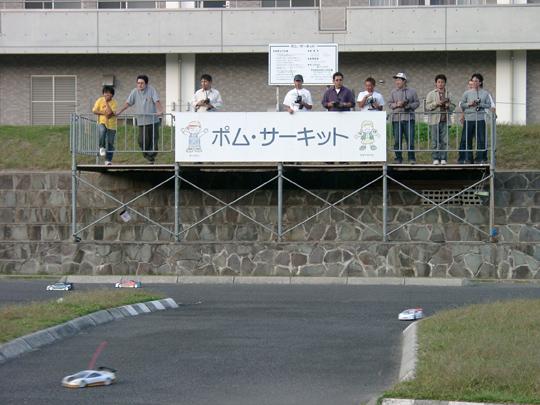 2006.10.15POMレース後