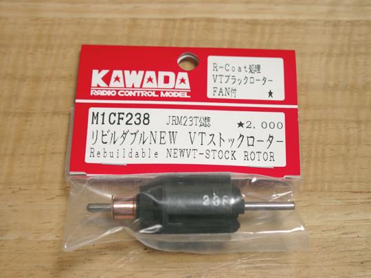 カワダVTローター