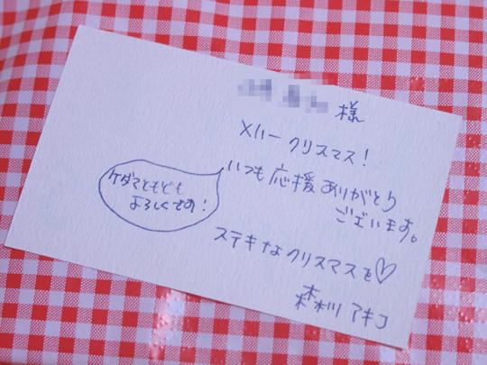森川さん超手作りCD 3