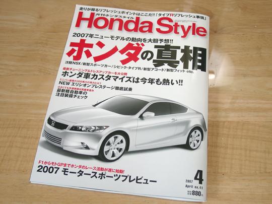 月刊ホンダ本