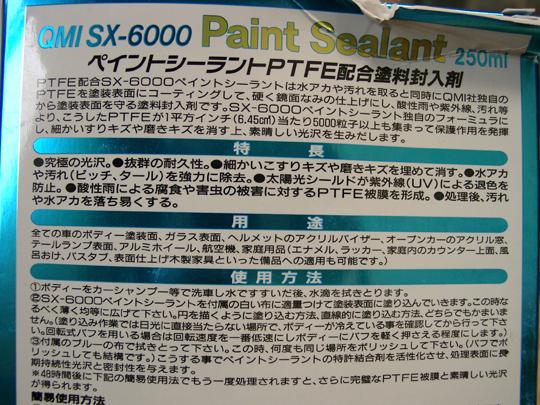 2007.3.26Pシーラント 2