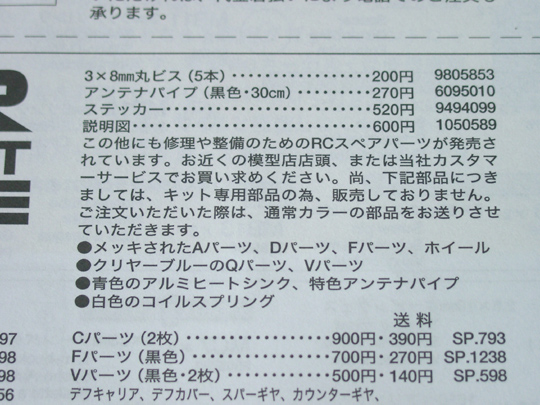 2007.4.4-M03R取説裏