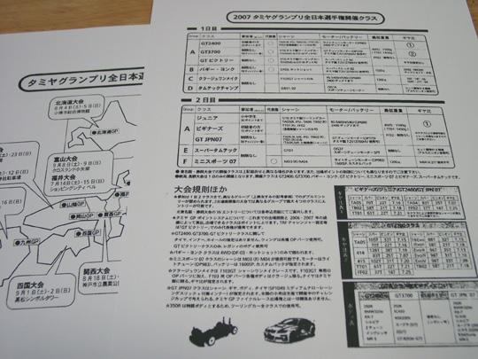 2007.5.22タミグラ規定