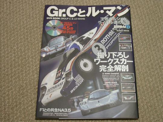 2007.7.30Cカー本 1
