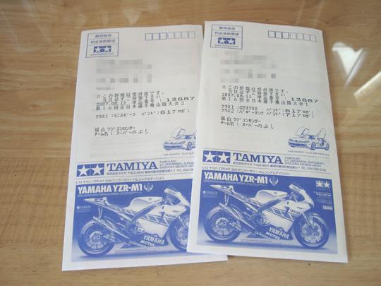 2007.8.3タミグラ封筒