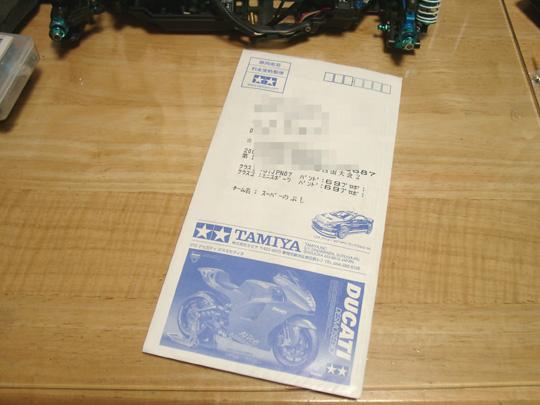 2007.8.24タミヤ封筒