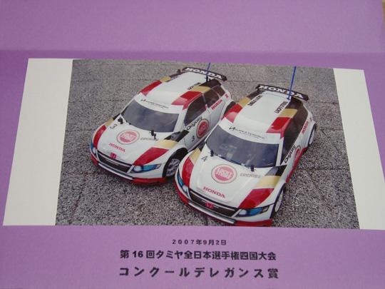 2007.9.12コンデレ写真 2