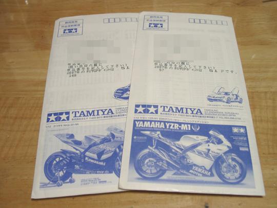 2007.9.26タミヤ封筒 1
