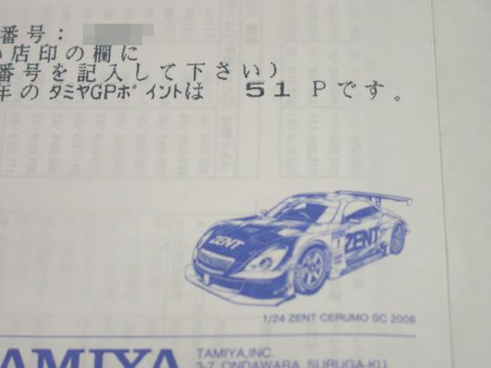 2007.9.26タミヤ封筒 2