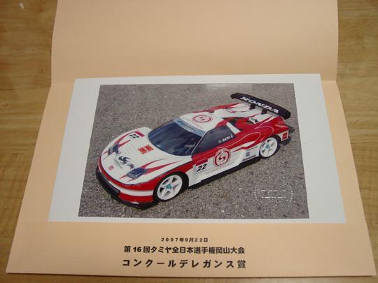 2007.9.29コンデレ写真 2