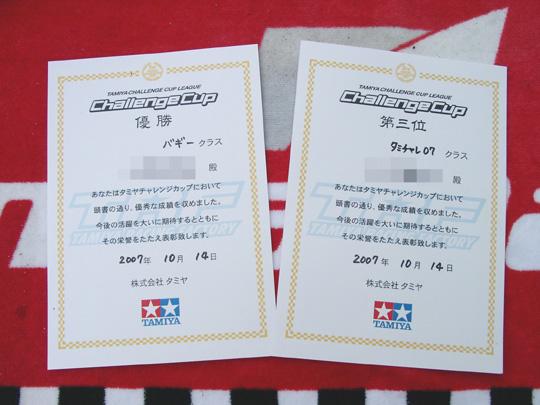 2007.10.14フジモデル賞状