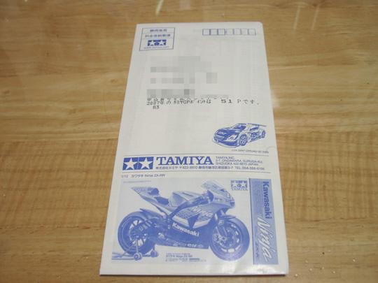 2007.10.24タミヤ封筒 1