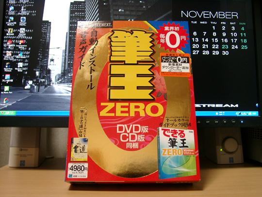 2007.11.20筆王ZERO 1