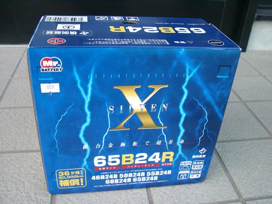 2007.11.28シルベンX 1