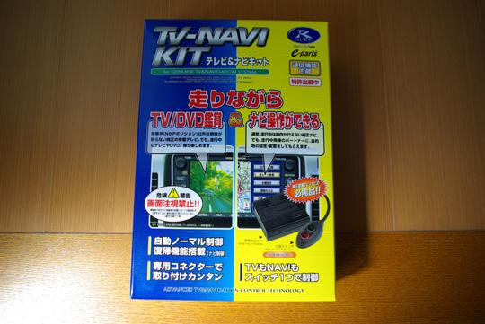 2008.3.22TVナビキット 1