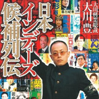 ookawasousai1216.jpg