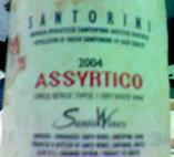ギリシャワイン
