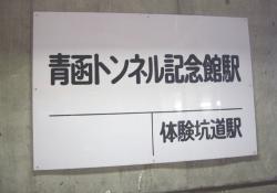 記念館駅1