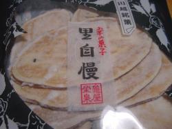 070828芋菓子 (3)
