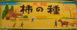 070902柿の種 (1)c