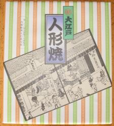 071124人形焼  (3)50c