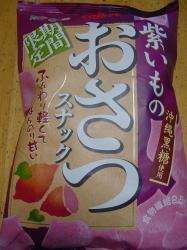 071127お菓子 (2)90