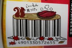 071214お菓子 (3)65
