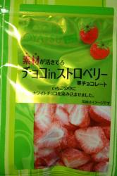 071214お菓子 (4)65