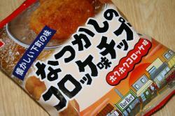 080301お菓子65