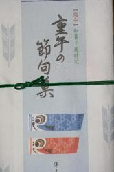 080429お菓子 (3)50