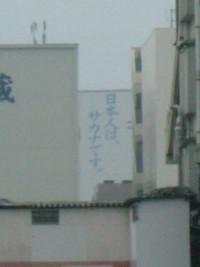 船橋謎倉庫2