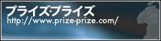 prize-prize.jpg