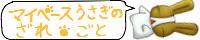 マイペースうさぎの戯言/夏蜜柑様