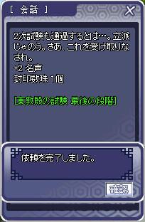 鬼魂クエスト修練第2段階