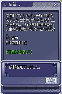 鬼魂クエスト修練最終段階