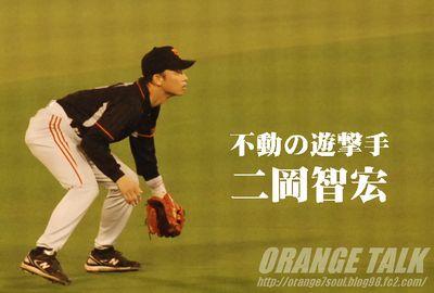 智宏 二岡