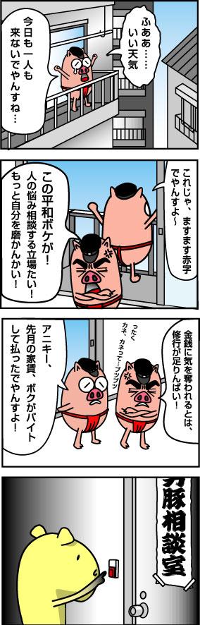 4koma_01k.jpg