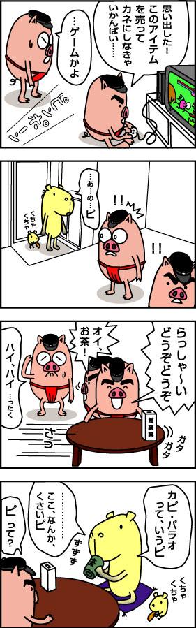 4koma_02.jpg