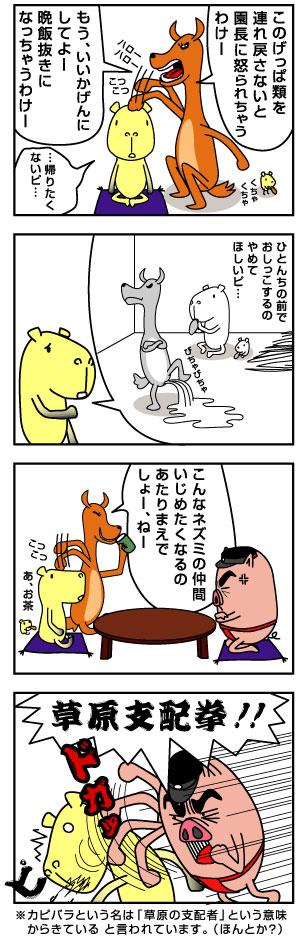 4コママンガ第四話