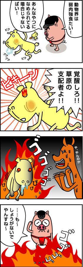 4コママンガ第5話