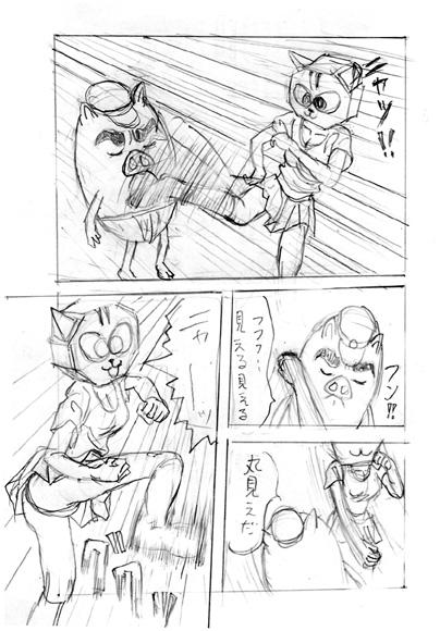 6月26日3ページ