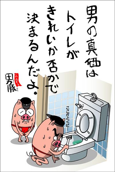 心意気トイレ