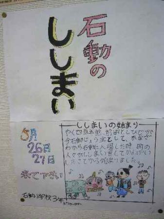 獅子舞祭りポスター