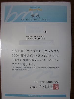 s-P3060003.jpg