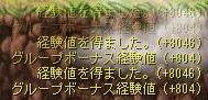 姫4倍 経験地