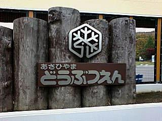 旭山動物園看板