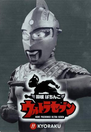 羽根ぱちんこ ウルトラセブン