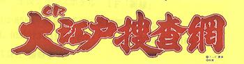 パチンコ CR大江戸捜査網