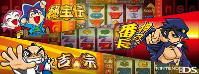 大都技研公式パチスロシミュレーター秘宝伝・押忍!番長・吉宗DS