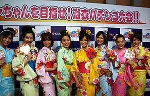 「ミスマリンちゃんを目指せ!浴衣パチンコ大会!!」